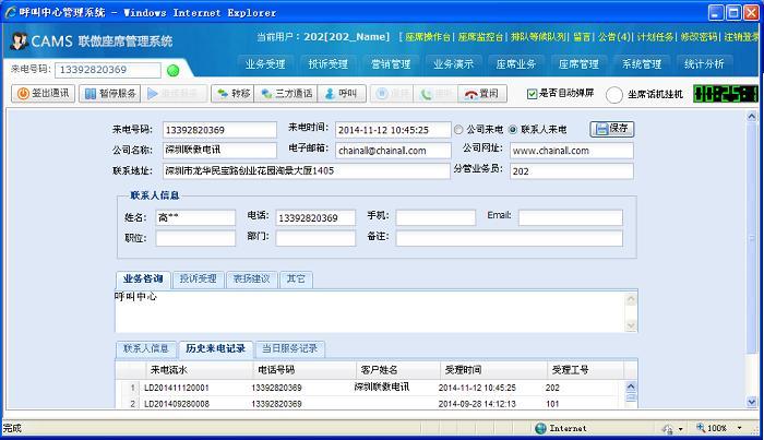 iCall呼叫中心|呼叫中心|呼叫中心系统