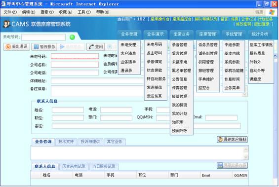 呼叫中心系统 - 二次开发sdk图片